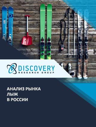 Анализ рынка лыж в России