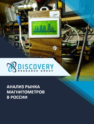 Анализ рынка магнитометров в России (с базой импорта-экспорта)