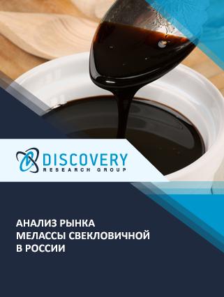 Анализ рынка мелассы свекловичной в России