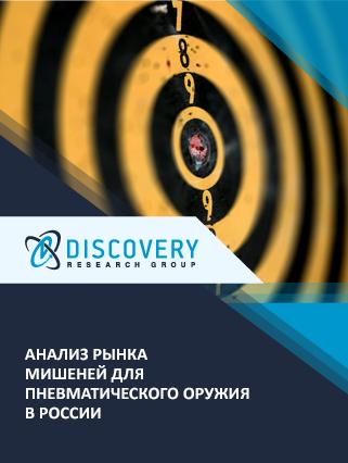 Анализ рынка мишеней для пневматического оружия в России