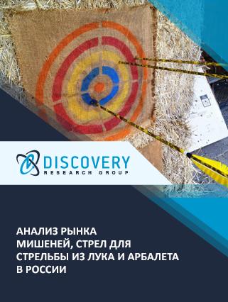 Анализ рынка мишеней, стрел для стрельбы из лука и арбалета в России