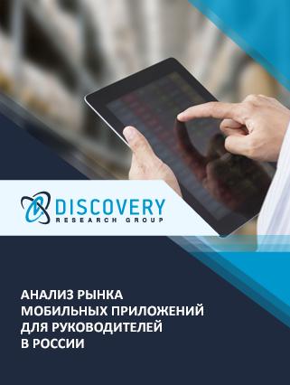 Анализ рынка мобильных приложений для руководителей в России