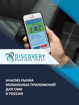 Анализ рынка мобильных приложений для СМИ в России