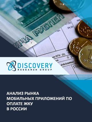 Анализ рынка мобильных приложений по оплате ЖКУ в России