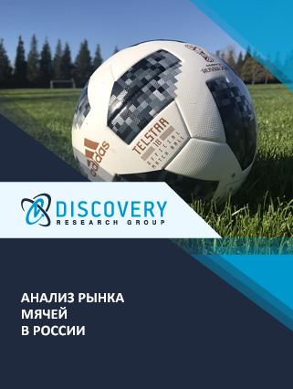Анализ рынка мячей в России