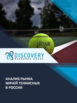 Анализ рынка мячей теннисных в России