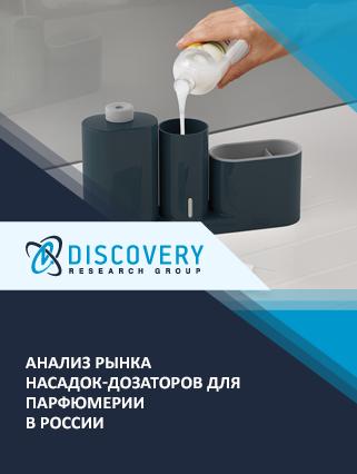 Анализ рынка насадок-дозаторов для парфюмерии в России