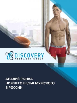 Анализ рынка нижнего белья мужского в России