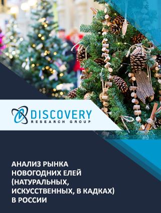 Анализ рынка новогодних елей (натуральных, искусственных, в кадках) в России