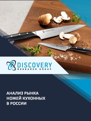 Анализ рынка ножей кухонных в России