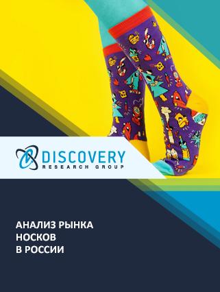 Анализ рынка носков в России