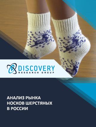 Анализ рынка носков шерстяных в России