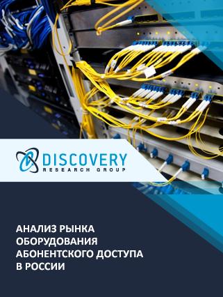 Анализ рынка оборудования абонентского доступа в России