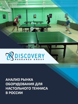 Анализ рынка оборудования для настольного тенниса в России