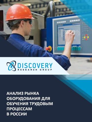 Анализ рынка оборудования для обучения трудовым процессам в России