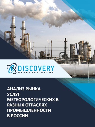 Анализ рынка услуг метеорологических в разных отраслях промышленности в России