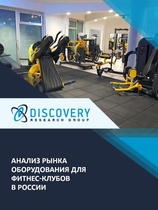 Анализ рынка оборудования для фитнес-клубов в России