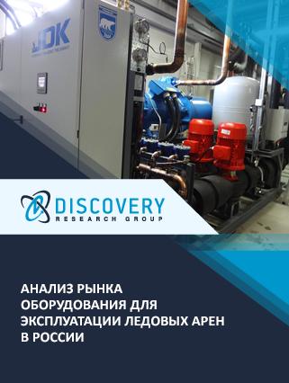 Анализ рынка оборудования для эксплуатации ледовых арен в России