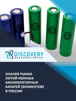 Анализ рынка литий-ионных аккумуляторных батарей (элементов) в России