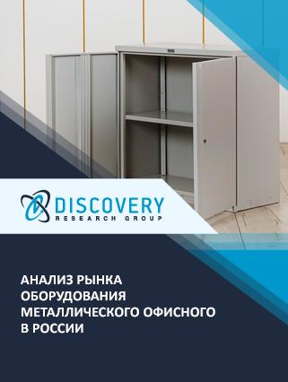 Анализ рынка оборудования металлического офисного в России