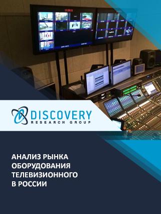 Анализ рынка оборудования телевизионного в России