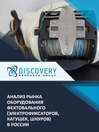 Анализ рынка оборудования фехтовального (электрофиксаторов, катушек, шнуров) в России
