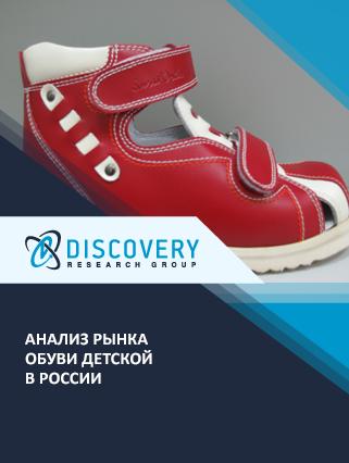 Анализ рынка обуви детской в России