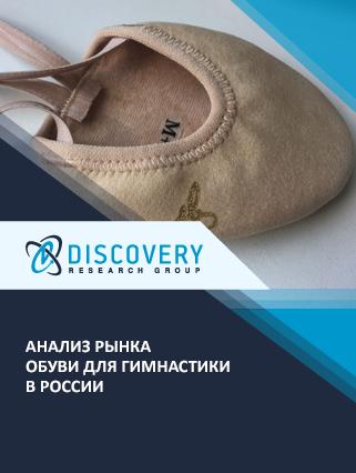 Анализ рынка обуви для гимнастики в России