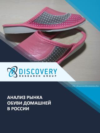 Анализ рынка обуви домашней в России