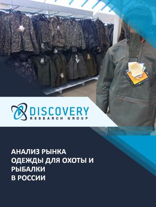 Анализ рынка одежды для охоты и рыбалки в России