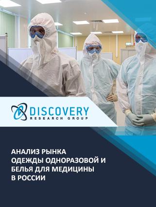 Анализ рынка одежды одноразовой и белья для медицины в России