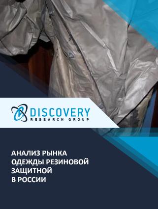 Анализ рынка одежды резиновой защитной в России