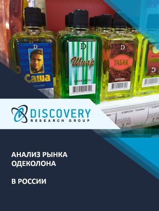 Анализ рынка одеколона в России