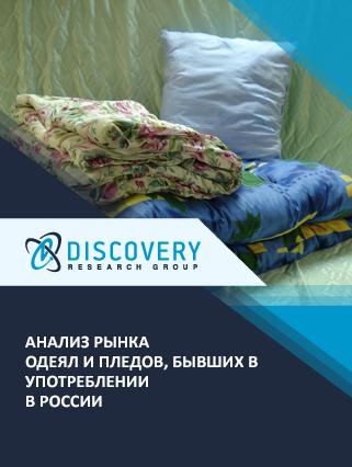 Анализ рынка одеял и пледов, бывших в употреблении в России