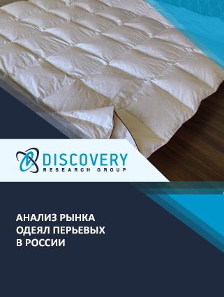 Анализ рынка одеял перьевых в России