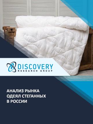 Анализ рынка одеял стеганых в России