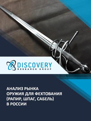 Анализ рынка оружия для фехтования (рапир, шпаг, сабель) в России