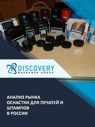 Анализ рынка оснастки для печатей и штампов в России