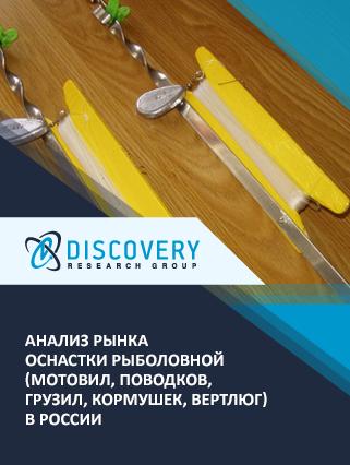 Анализ рынка оснастки рыболовной (мотовил, поводков, грузил, кормушек, вертлюг) в России