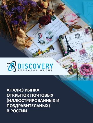 Анализ рынка открыток почтовых (иллюстрированных и поздравительных) в России