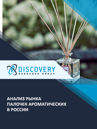 Анализ рынка палочек ароматических в России