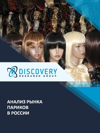 Анализ рынка париков в России