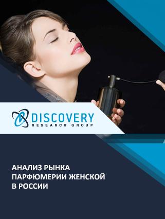 Анализ рынка парфюмерии женской в России