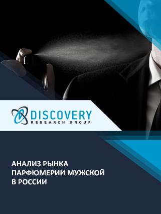 Анализ рынка парфюмерии мужской в России