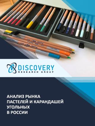 Анализ рынка пастелей и карандашей угольных в России
