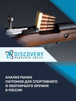 Анализ рынка патронов для спортивного и охотничьего оружия в России