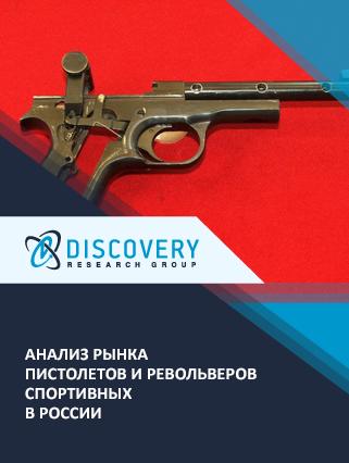 Анализ рынка пистолетов и револьверов спортивных в России