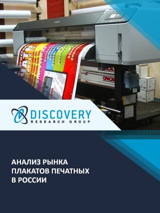 Анализ рынка плакатов печатных в России