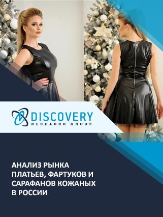 Анализ рынка платьев, фартуков и сарафанов кожаных в России