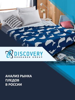 Анализ рынка пледов в России